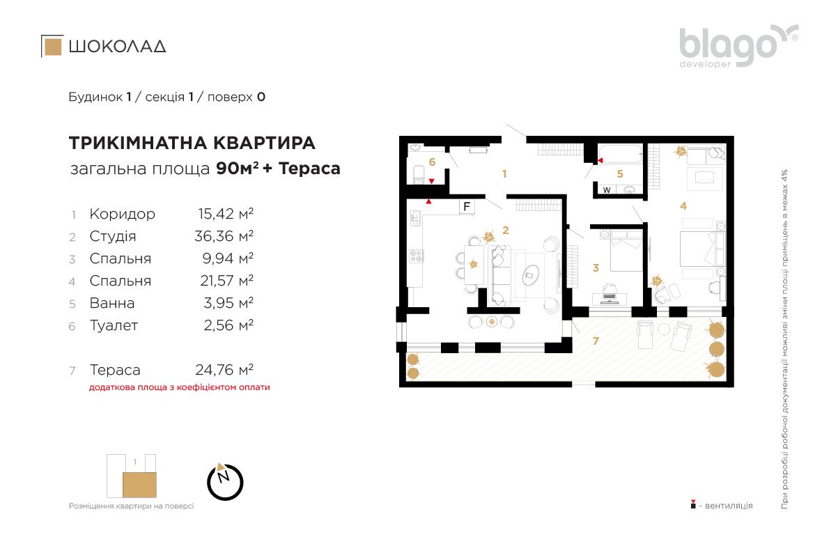 001_С1_П0_3К - 90м + Тераса