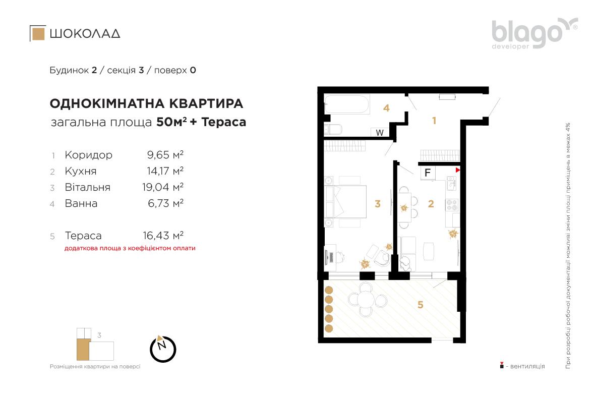 001_С3_П0_1К - 50м + Тераса