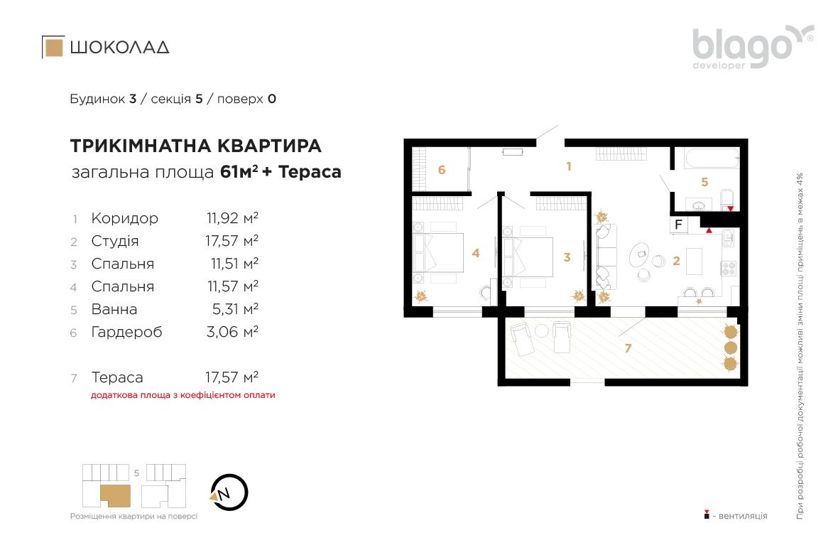 001_С5_П0_3К - 61м + Тераса