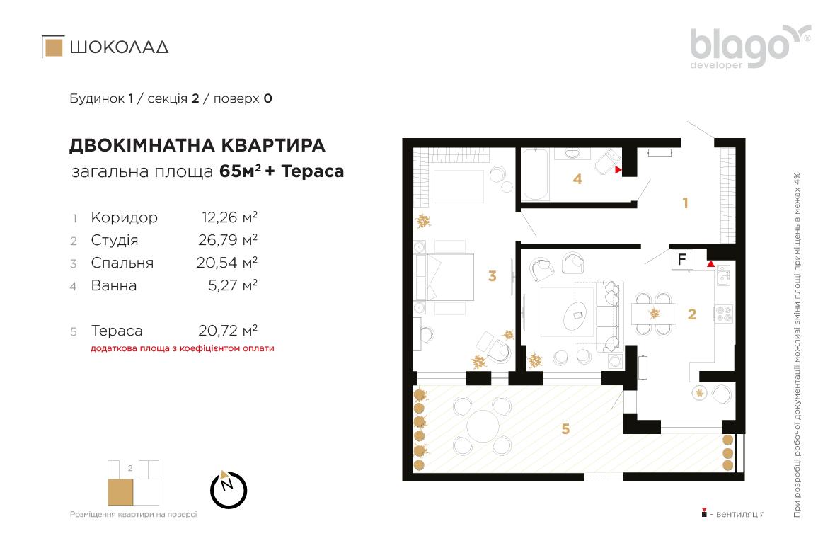 002_С2_П0_2К - 65м + Тераса