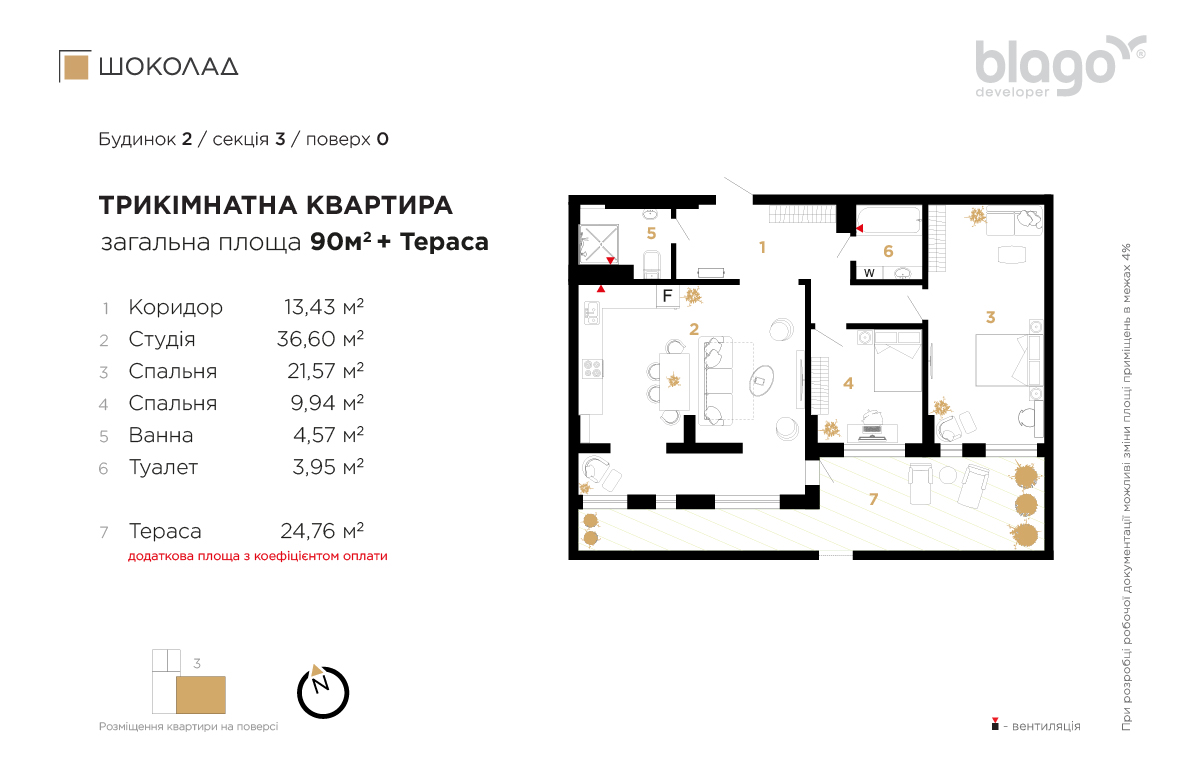 002_С3_П0_3К - 90м + Тераса