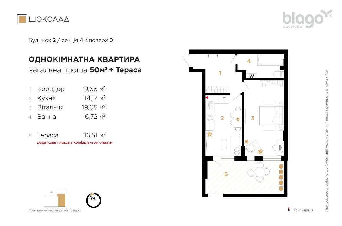 004_С4_П0_1К - 50м + Тераса